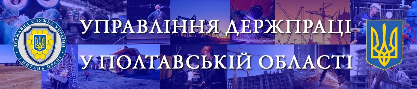 Управління Держпраці у Полтавській області