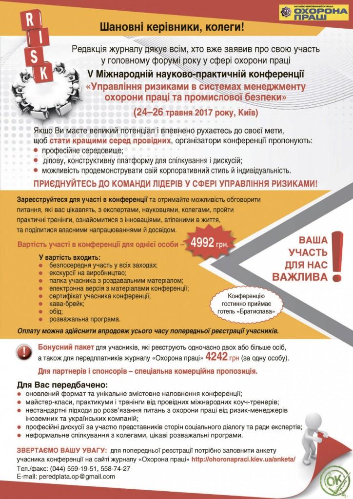 Конференция_new-укр1