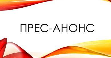 Анонс: Колегія Державної служби України з питань праці