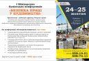 """I Міжнародна будівельна конференція: """"Безпека праці у будівництві"""""""