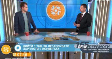 Голова Держпраці про переваги легального працевлаштування в ефірі телеканалу UA:1