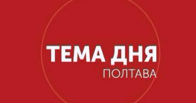 """Сергій Щербак у програмі """"ТЕМА ДНЯ"""" (""""Лтава"""")"""