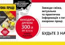 """Виходить друком 300-й номер журналу """"Охорона праця"""""""